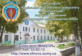 Сумська філія Харківського національного університету внутрішніх справ